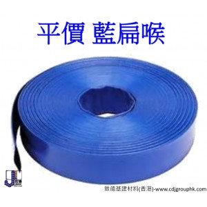 中國-平價藍扁喉-CLFH00