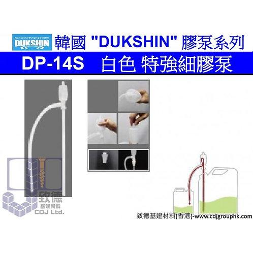 """韓國""""DUKSHIN""""-白色特強細膠泵-CLODP14S"""
