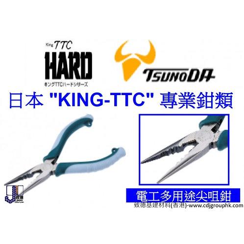 """日本""""KING-TTC""""電工多用途尖咀鉗-TTCKRP"""