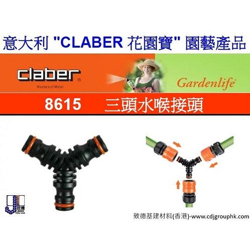 """意大利""""CLABER""""花園寶-三頭水喉接頭-CLA8615"""