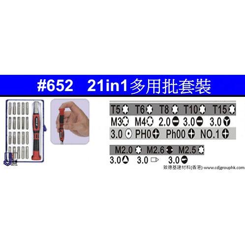 中國-21件多用批套裝-GLA652