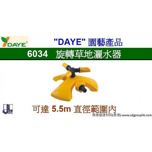"""中國""""DAYE""""-旋轉草地灑水器-DAY6034"""