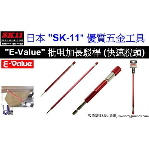 """日本""""SK11""""優質工具-E-Value-批咀加長駁桿(快速脫頭)-SK1BE"""