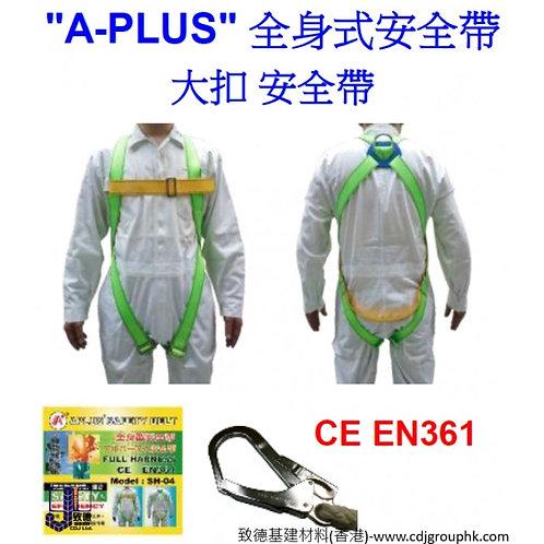"""中國""""APLUS""""-全身式安全帶(大扣)-APLSH04B"""