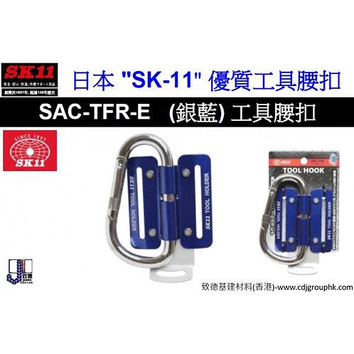 """日本""""SK11""""優質工具腰扣-工具腰扣(銀藍)-SACTFRE"""