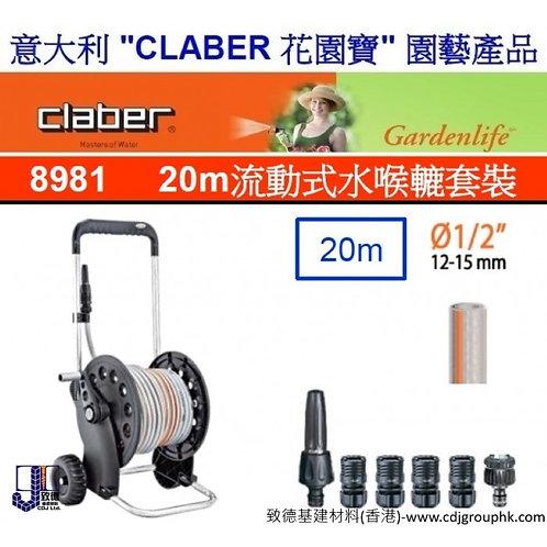 """意大利""""CLABER""""花園寶-20M流動式水喉轆套裝-CLA8981"""