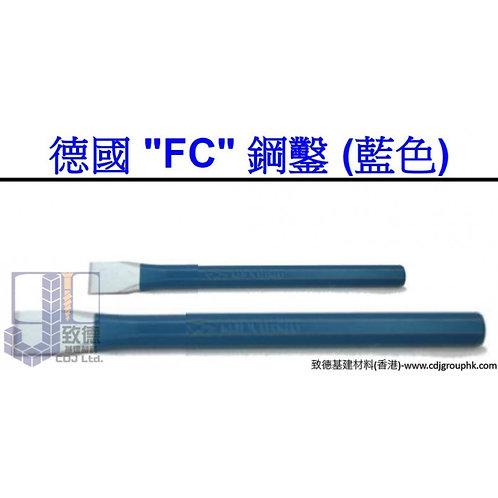 """德國""""FC""""-鋼鑿-FCC1"""
