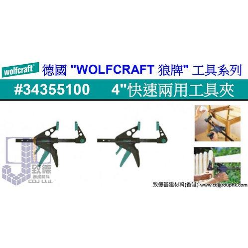 """德國""""WOLFCRAFT'狼牌-4吋快速兩用工具夾-WOL3455"""