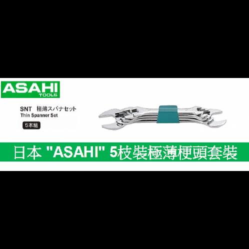 """日本""""ASAHI""""極薄梗頭套裝-ASHSSET"""