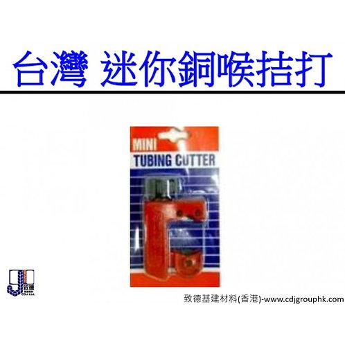 台灣-迷你銅喉拮打-TWTC128