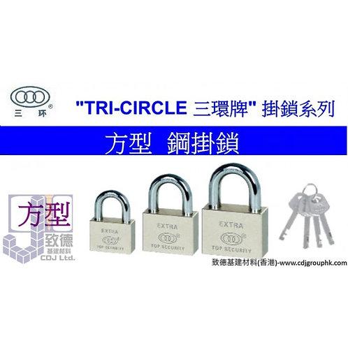 """中國""""TRI-CIRCLE""""三環牌掛鎖系列-方型銅掛鎖-TRIBS"""