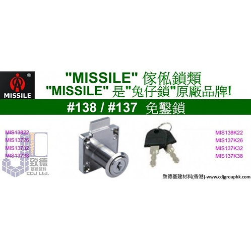 """中國""""MISSILE""""-傢俬鎖類-免鑿鎖-138/137"""