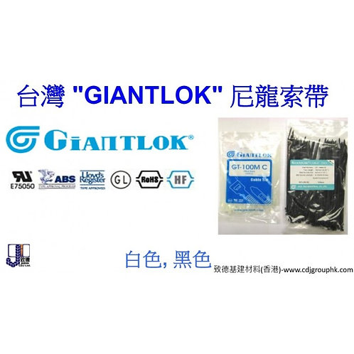 """台灣""""GIANTOK""""-尼龍索帶-TCTW-黑色"""