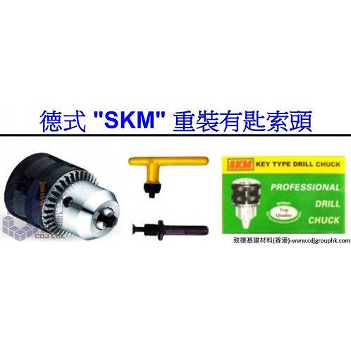 """中國""""SKM""""-德式電鑽重裝有匙索頭(油壓鑽重裝有匙索頭)-XC0KC"""