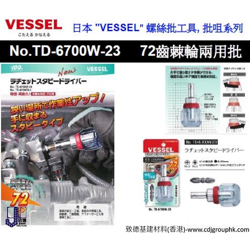 """日本""""VESSEL""""-72齒棘輪兩用批套裝-"""