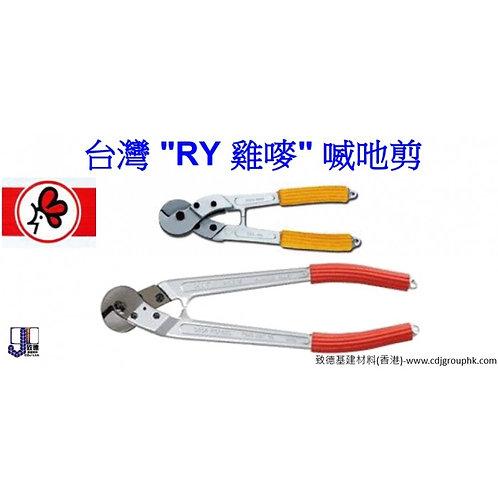 """台灣""""RY""""雞嘜威也剪-RYSCC"""