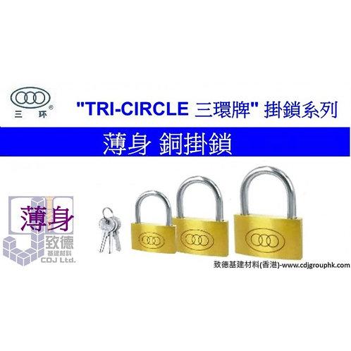 """中國""""TRI-CIRCLE""""三環牌掛鎖系列-薄身銅掛鎖-TRI0T"""