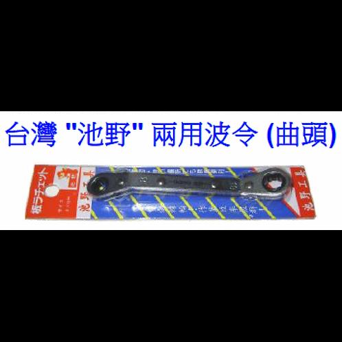"""台灣""""池野""""兩用波令(曲頭)-IKE2"""