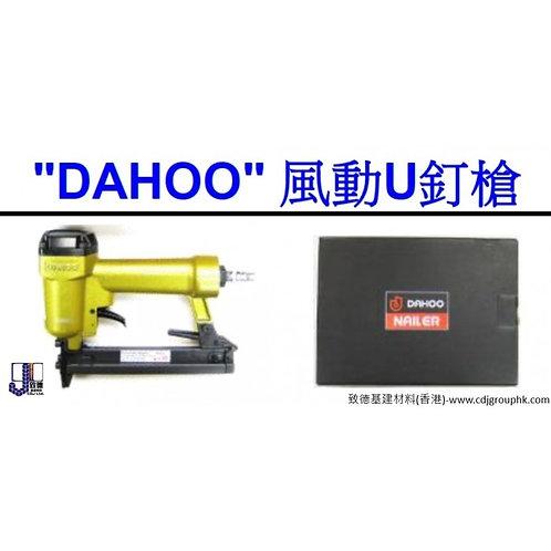 """中國""""DAHOO""""-風動U釘槍-RHI422J"""