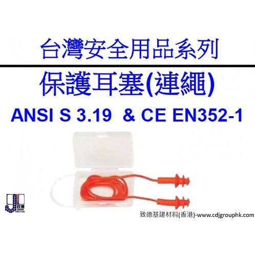 台灣-保護耳塞(連繩)-HCEP02