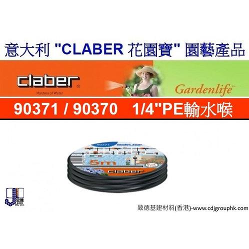 """意大利""""CLABER""""花園寶-1/4吋PE輸水喉-CLA90371370"""