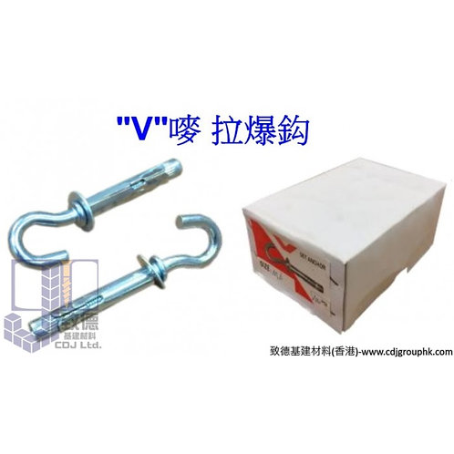 "中國""V嘜""-6mmX50mm至10mmX70mm-拉爆鈎(套筒追尾拉爆勾)Steel Sleeve Anchor-VBAH"
