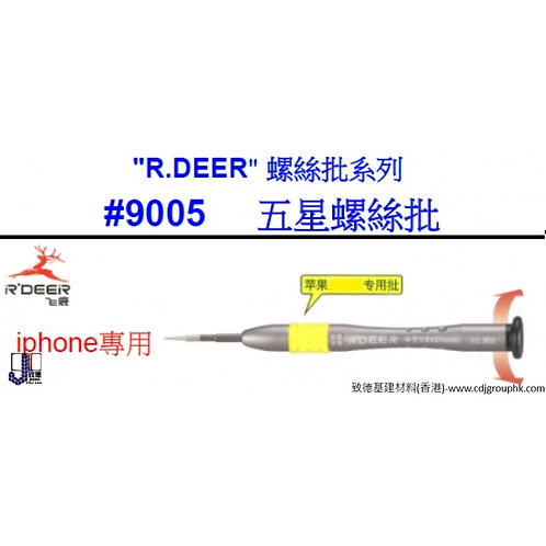 """中國""""RDEER""""-五星螺絲批-ROD9005"""