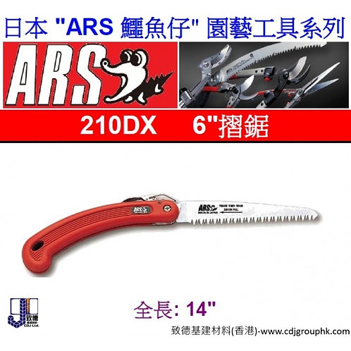 """日本""""ARS""""鱷魚仔-6吋摺鋸-210DX"""