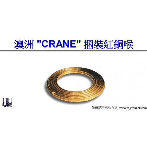 """澳洲""""CRANE""""-捆裝紅銅喉-CECT0"""