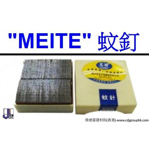 "中國""MEITE""-蚊釘-XCNP6"
