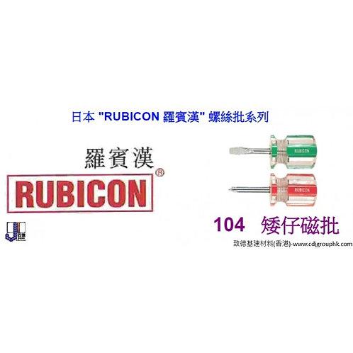 """日本""""RUBICON""""羅賓漢-矮仔磁批-RUB104"""