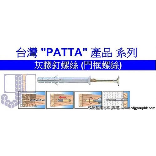 """台灣""""PATTA""""產品系列-6mmX40mm至10mmX140mm-灰膠釘螺絲(門框螺絲)Frame Anchor-PATNA"""