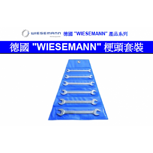 """德國""""WIESEMANN""""梗頭套裝-WIESET3"""