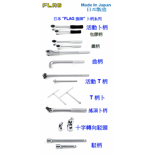"日本""FLAG""旗牌-卜柄系列-FLAR"