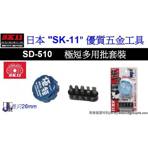 """日本""""SK11""""優質工具-極短多用批套裝-SD510"""