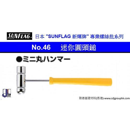 "日本""SUNFLAG""-迷你圓頭鎚-SUG46"