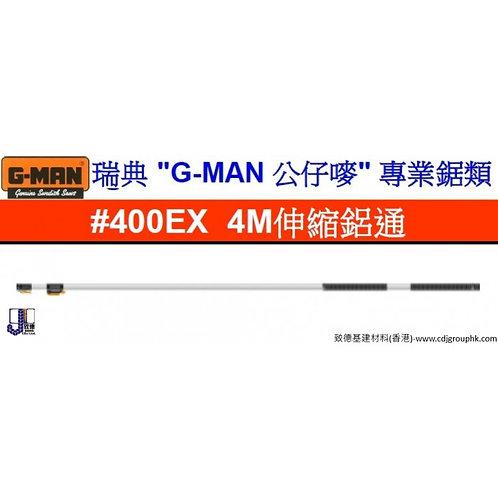 """瑞典""""GMAN""""公仔嘜-4米伸縮鋁通-GM400EX"""