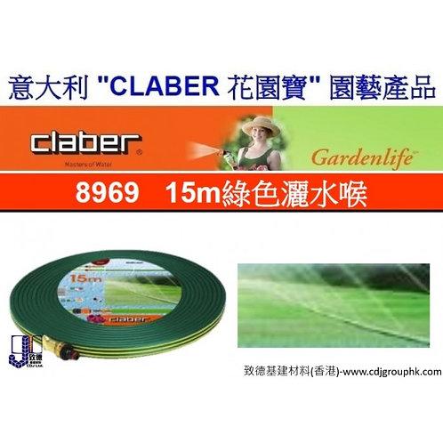 """意大利""""CLABER""""花園寶-15M綠色灑水喉-CLA8969"""