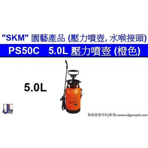 """中國""""SKM""""-5.0L壓力噴壺(橙色)-PS50C"""