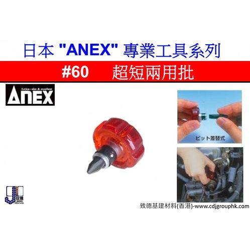 """日本""""ANEX""""-超短兩用批-ANE60"""