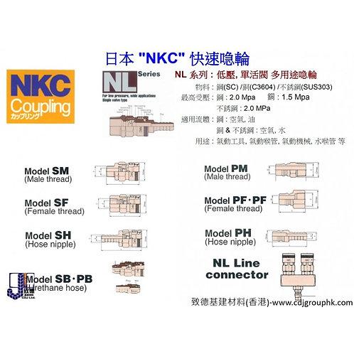 """日本""""NKC""""-快速喼輪-NKCNLS-公"""