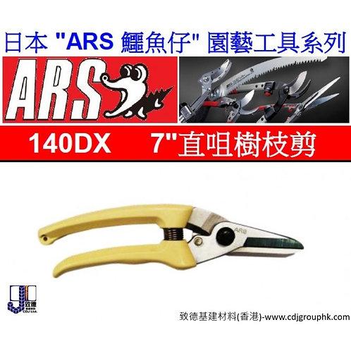 """日本""""ARS""""鱷魚仔-7吋直咀樹枝剪-140DX"""