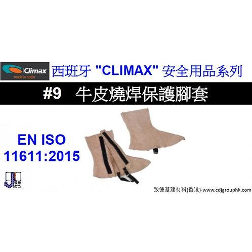"""西班牙""""CLIMAX""""-牛皮燒焊保護腳套-CLI00009"""
