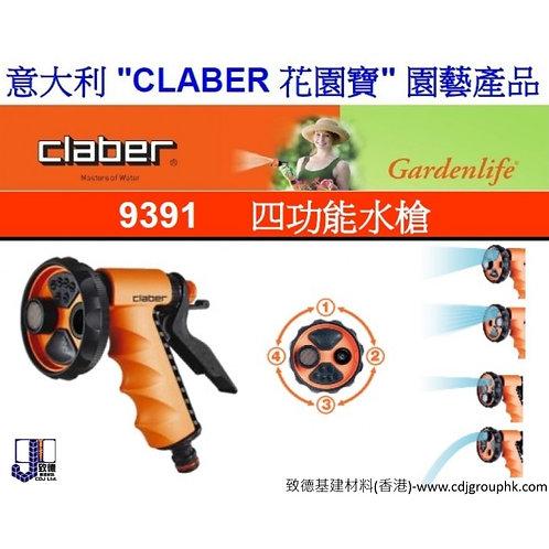 """意大利""""CLABER""""花園寶-四功能水槍-CLA9391"""