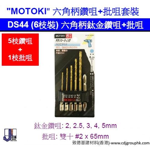 """台灣""""MOTOKI""""-六角柄鈦金鑽咀+批咀套裝-DS44"""