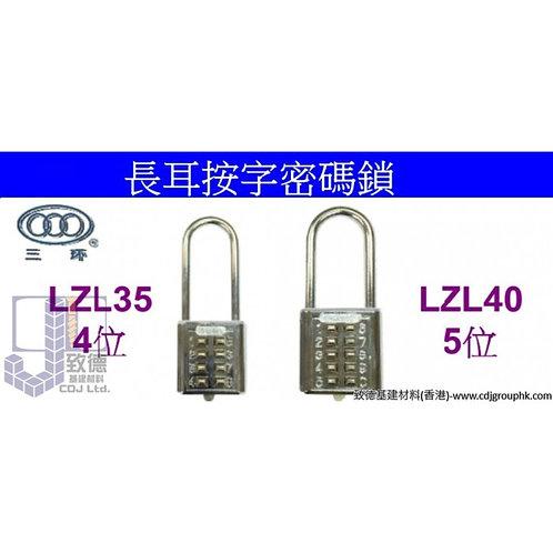 """中國""""三環""""-長耳按字密碼鎖-TCLZL"""