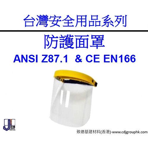 台灣-防護面罩-HCF03