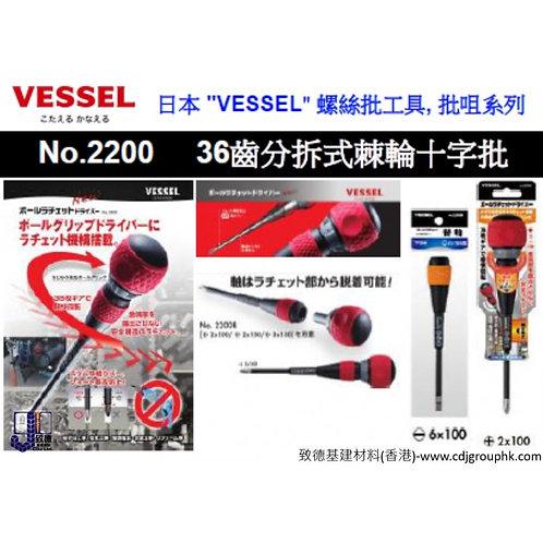 """日本""""VESSEL""""-36齒分拆式棘輪十字批-VS2200"""