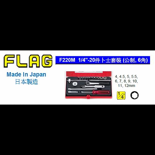"""日本""""FLAG""""旗牌-卜士套裝-F220M"""