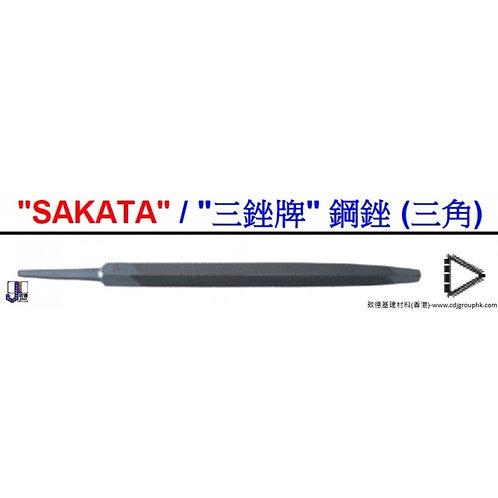"""中國""""SAKATA""""""""三銼牌""""-鋼銼(三角)-SAKTFET"""